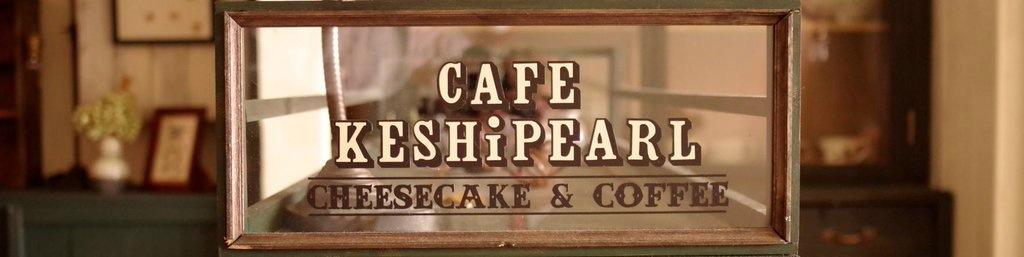 カフェ ケシパール